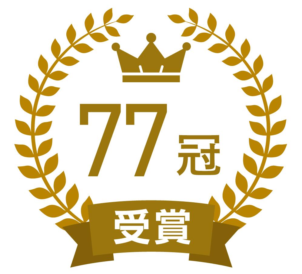 77冠受賞